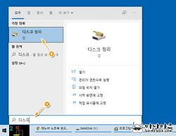 윈도우10 저장공간 확보 디스크 정리 실행 방법