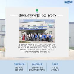 한국조폐공사 해외 자회사 GKD를 아시나요?