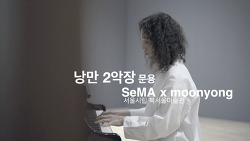 문용 - 낭만 2악장 | 《SeMA x moonyong》 서울시립미술관 6월 뮤지엄나이트 | 레안드로 에를리치 '구름(남한)', '구름(북한)'