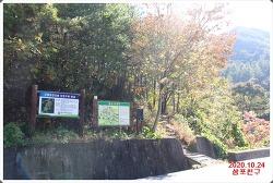 계곡과 가을단풍 - 동대산 (포항) - 2020.10.24