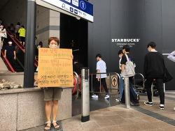 9월 25일 집중 기후행동의 날 1인시위