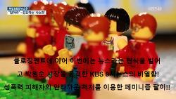 KBS 9시뉴스는 고 박원순 시장이 철천지원수라도 되는 것일까?