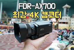 최강 4K 캠코더 써보니 FDR-AX700 사용기