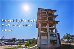 태국 치앙마이 요즘 뜨고 있는 핵인싸 카페 / The Rectangle coffee x tower, Chiangmai, Thailand