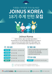 2021 추계 인턴십 자원활동가 18기 모집 공고 (~2021. 8. 21/토)