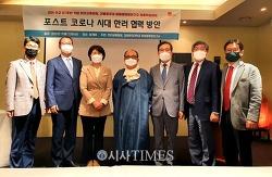 한러교류협회 '포스트코로나 시대 한러협력방안 학술회의' 개최