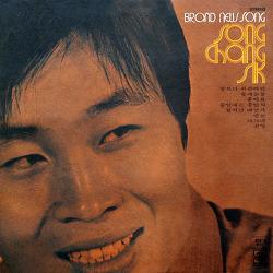송창식 - 하얀 손수건 (1974)
