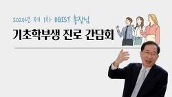 2020년 제1차 총장-기초학부생 진로간담회 개최