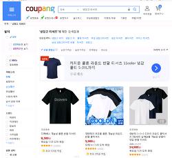 오, 이거 괜찮은데... 게다가 싸고 - 중국산 반팔 티셔츠, 아이스 실크 냉장고 셔츠