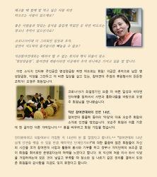 회원과의 만남_오영주 회원