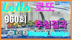 로또960회당첨번호 로또 추첨 방송 @로또랩 황금손 MBC Forecast6 Week17 2021