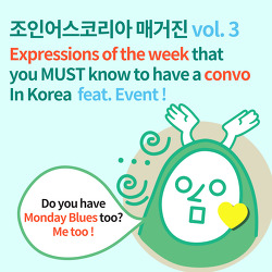 [Daily JOKOer] Expressions of the week that you MUST know to have a convo In Korea!