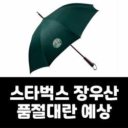 스타벅스 우산, 서머레디백 이어 품절대란 예상