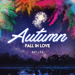 AUTUMN : Fall in LOVE  / 8.27(목)~9.6(일)