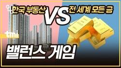 한국 부동산을 모두 팔면 전 세계 금을 얼마나 살 수 있을까?