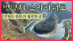병방치 스카이워크 - 강원도 정선 가볼만한 곳