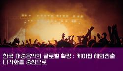 한국 대중음악의 글로벌 확장 : 케이팝 해외진출 다각화를 중심으로