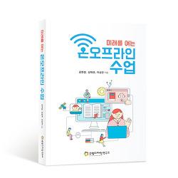 """""""미래를 여는 온오프라인수업"""" 출간!!!"""
