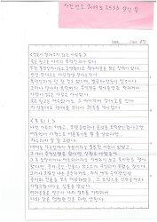 한강몸통시신사건 장대호 회고록 최초공개