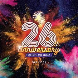 엔터식스 창립 26주년!  / 10.8(목)~10.21(수)