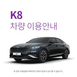 K8 차량 이용안내