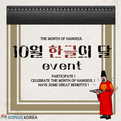 🙋♀️[The Month Of The Hangeul] Free trial & Discount EVENT🙋♂️
