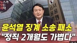 ■윤석열 아닌 추미애 손 들어준 법원■