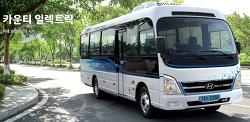 현대 카운티 일렉트릭.  소형 전기버스.