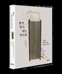 신간 『발견, 『한서』라는 역사책』이 출간되었습니다!