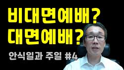 안식일과주일 #4 : 인터넷 예배 때문에 죄책감이 드시나요?