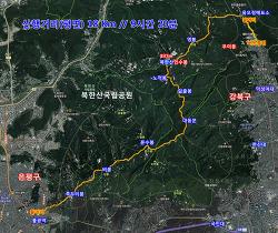 북한산 주능선 종주 16km 지도 /GPX