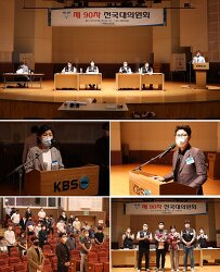 ◆ [활동보고] KBS노동조합 제90차 전국대의원회 결과보고 (감사 선출 결과 포함)