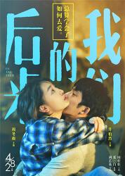 [155호] 중국 청춘 영화가 그리는 '상실의 시대'