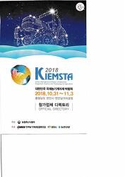 2018 KIEMSTA 대한민국 국제농기계자재 박람회 참가업체 - 1 : 2018 KIEMSTA Korea International Agricultural Machinery Materials Fair Participating Company