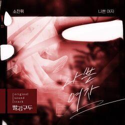 소찬휘 - 나쁜여자(빨강 구두 OST) 듣기/가사