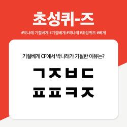 '박나래 기절베게' 초성퀴즈 ㄱㅈㅂㄷㅍㅍㅋㅈ 정답 공개