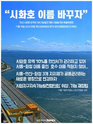 [카드뉴스] 시화호 이름 바꾸자