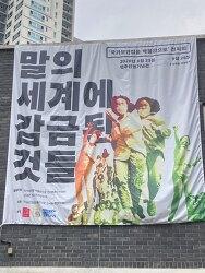 '국가보안법을 박물관으로' 전시회에 다녀왔습니다.