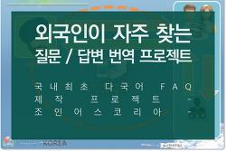 외국인이 자주 묻는 질문/답변 (FAQ) 제작(수집) /번역 활동