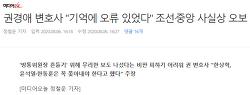참으로 추잡한 권경애의 뇌피셜과 조선˙중앙의 여론몰이!