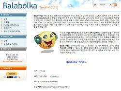 balabolka 한국어 텍스트 읽어주는 프로그램