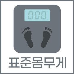 표준몸무게 계산기 측정방법