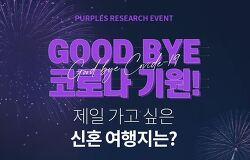 압구정결혼정보회사 퍼플스, 9월 미팅파티 & 이벤트소개