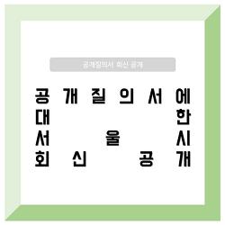 공개질의서에 대한 서울시 회신 공개