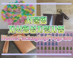 서울형자산형성지원사업 홈패키징 프로그램