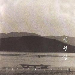 곽성삼 - 꿈이여 사랑이여 (2000)