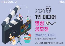 2020 서울메이드 1인 미디어 영상 공모전, 유튜브 채널만 있으면 참여할 수 있는 대학생/일반인 공모전