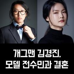 개그맨 김경진, 모델 전수민과 오는 6월 27일 결혼