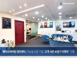 """웨이브히어링 보청기 대전센터, 리뉴얼 오픈 기념 """"고객사은 이벤트"""""""