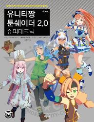 유니티짱 툰 쉐이더 2.0 슈퍼테크닉